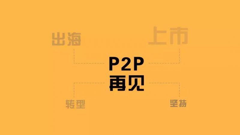 说再见的时候到了!P2P平台的4条出路 - 金评媒